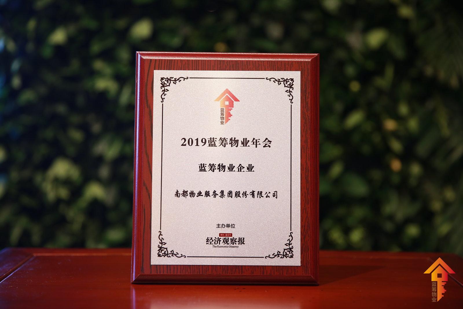 """再膺新誉!南都物业荣获""""2019蓝筹物业企业"""""""